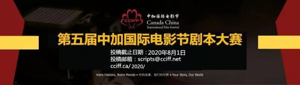 第五届中加国际电影