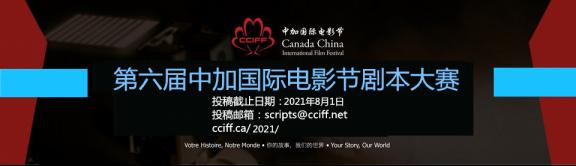 第六届中加国际电影节剧本大赛征稿270.png